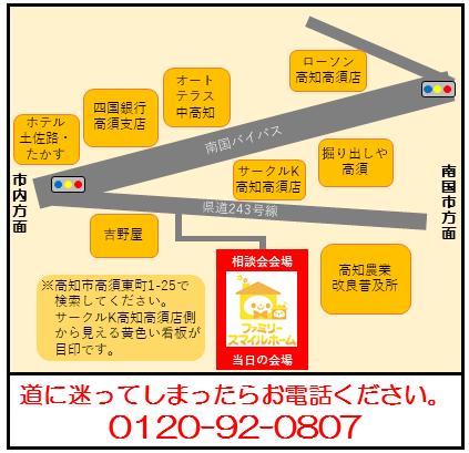 営業所地図_170220